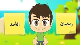 getlinkyoutube.com-Weekdays and months in Arabic for children  - تعلم أيام الأسبوع و الأشهر بالعربية  للأطفال