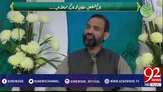 Subh e Noor ( Sultan Muhammad Fateh) -09-02-2017- 92NewsHDPlus