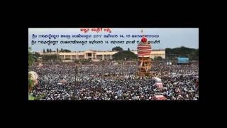 getlinkyoutube.com-ಶ್ರೀ ಗವಿಸಿದ್ಧೇಶ್ವರ ಜಾತ್ರೆ-2017
