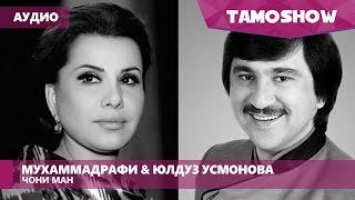 getlinkyoutube.com-Аудио: Мухаммадрафи & Юлдуз Усмонова - Чони ман (2015)