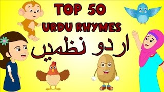 getlinkyoutube.com-Top 50 Hit Songs | Urdu Nursery Rhymes for Children | 110 Minutes + | اردو نظمیں