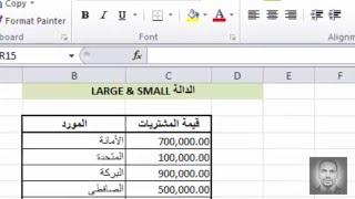getlinkyoutube.com-شرح عربى للدالة LARGE & SMALL - كيفية معرفة أكبر و أصغر القيم - ميكروسوفت إكسل - Microsoft Excel