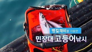 getlinkyoutube.com-벵킬채비를 이용한 민장대 고등어낚시 [피쉬앤피플]