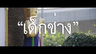 """getlinkyoutube.com-[หนังสั้น] เรื่อง """"เด็กช่าง"""" (วิทยาลัยเทคนิคอุดรธานี)"""