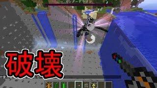 getlinkyoutube.com-【MOD紹介】最強武器でゲームバランス崩壊!?【マインクラフト】