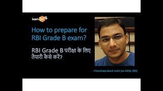 How to prepare for RBI Grade B exam