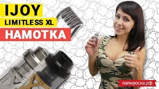 getlinkyoutube.com-Намотка IJOY Limitless XL от Папироска.рф [Fused Clapton]