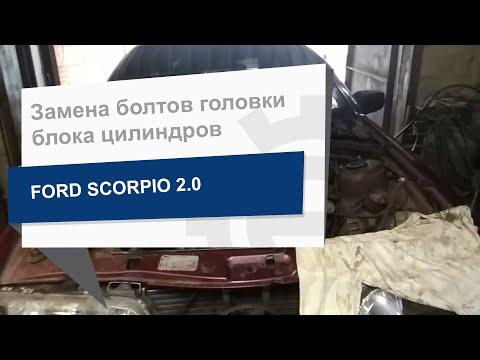 Замена болтов головки блока цилиндров GOETZE 22-18002B на Ford Scorpio