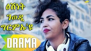 New Eritrean Drama 2017 - ESHNET NWEDI GRMU'U