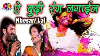 ए  बूढी रंग लगवाइल E Budhi Rang Lagwai Le | Rang Tani Dali | Khesari Lal | Holi Song