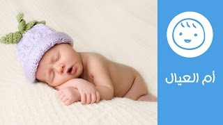 getlinkyoutube.com-كيفية العناية بالسرة للمولود الجديد | أم العيال