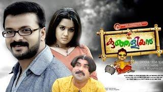 getlinkyoutube.com-Kunjaliyan Malayalam Full Movie   Malayalam Movies Online   malayalam full movie   upload 2015