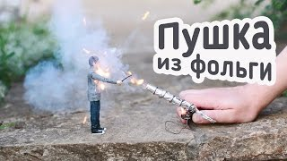 getlinkyoutube.com-[How to] Как сделать пушку из фольги