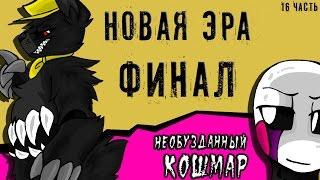getlinkyoutube.com-Новая эра финал. Необузданный кошмар (16 часть комикс fnaf) ЗАКЛЮЧИТЕЛЬНАЯ