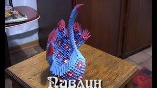 getlinkyoutube.com-Модульное оригами. Павлин. (3D origami)