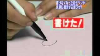 getlinkyoutube.com-節約 書けなくなった油性ペンが見事に復活する.mpg