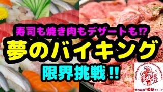 getlinkyoutube.com-【大食い】夢の食べ放題で限界挑戦!【寿司焼肉】