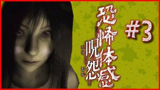 getlinkyoutube.com-[#3] 3人で『呪怨』やったら幽霊が可愛く見えてくる恐怖【まくのうちしょう×ツバ×417】