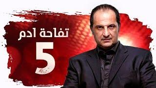 getlinkyoutube.com-مسلسل تفاحة آدم HD - الحلقة ( 5 ) الخامسة / بطولة خالد الصاوي - Tofahet Adam Series Ep05