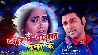 2017 का सबसे दर्द भरा गीत - Pawan Singh Bhojpuri Songs - Bewafai#Pyaar Me Pagal Banake