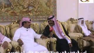 getlinkyoutube.com-الشيخ فهد بن قروش يتحدث عن مزاين نجران