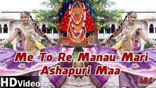 getlinkyoutube.com-Me To Re Manau Mari Ashapuri Maa | Latest Rajasthani Devotional Song | Rajasthani New Songs HD