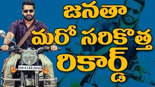 getlinkyoutube.com-Jr NTR Janatha Garage Creates Another New Record | Samantha | Nithya Menen | Mohanlal |
