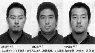 大阪・愛知・岐阜連続リンチ殺人...