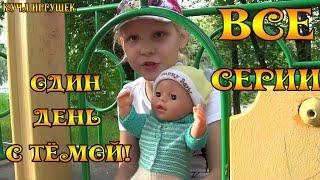 getlinkyoutube.com-Один день с Беби Боном Тёмой - Все серии подряд - One day with Baby Born Tyoma!