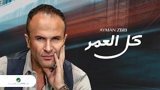 getlinkyoutube.com-Ayman Zbib ... Kel El Omer | أيمن زبيب ... كل العمر