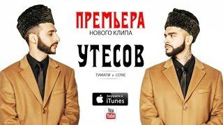 getlinkyoutube.com-Тимати и L'One - Утёсов (Тур ГТО, Премьера клипа)