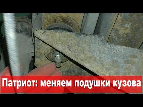 УАЗ Патриот: легкий способ замены подушек кузова