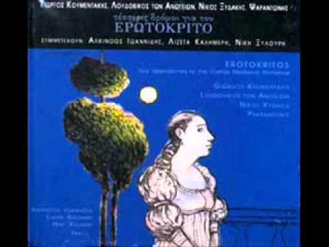 Ερωτόκριτος-Αλκίνοος Ιωαννίδης ft. Ψαραντώνης
