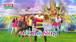 getlinkyoutube.com-Aombaliya Ni Dale Pelu | Ambe Maanu Holadu | Jignesh kaviraj | Gujarati