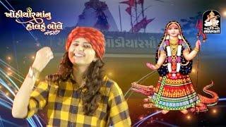 getlinkyoutube.com-Kinjal Dave | DJ Nonstop | Khodiyar Maa Nu Holdu Bole | Part 1 | Gujarati  DJ Songs 2016 | HQ VIDEO
