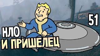 Fallout 4 Прохождение На Русском #51 — НЛО И ПРИШЕЛЕЦ