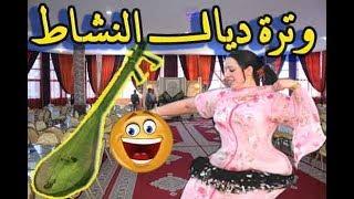 getlinkyoutube.com-Chaabi Nayda 2016 ZOUHAIR ROUDANI شعبي شاخدة الطايح كتر من النايض TOP CHAABI