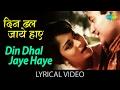 Din Dhal Jaye Haye with lyrics | दिन ढल जाए हाय गाने के बोल | Guide | Dev Anand, Waheeda Rehman