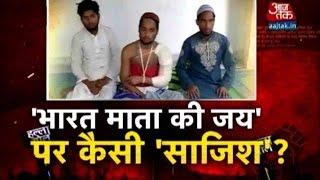 getlinkyoutube.com-Halla Bol: Muslim Students Beaten Up For Not Chanting 'Jai Mata Ki' Part 2