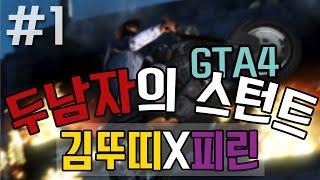 getlinkyoutube.com-[김뚜띠의 GTA4] 개쩌는 두남자의 스턴트! 1편 (with 피린)