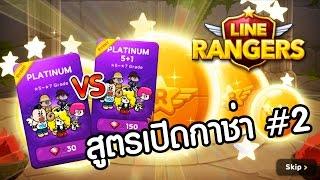 getlinkyoutube.com-[LINE Rangers] จริงหรือไม่? เปิดกาช่าเพชร 30 เม็ดจะได้ตัวดีกว่า 150 เม็ด!
