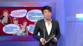 getlinkyoutube.com-娛記暗定10大犯眾憎藝人黑名單