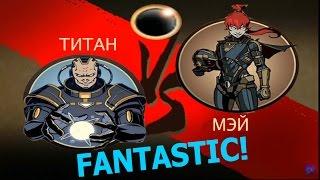 getlinkyoutube.com-Shadow Fight 2 ТИТАН VS МЭЙ - СТИЛЬ FANTASTIC