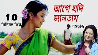 getlinkyoutube.com-Momtaz Hit  Song Age jodi jantam bondhu  Film Name Monpura