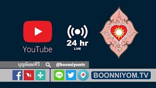 「LIVE」บุญนิยมทีวี 24 ชม. Boonniyom TV 24hr