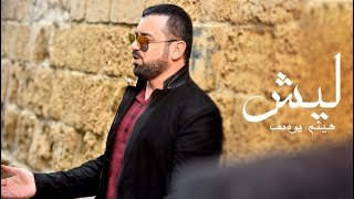 getlinkyoutube.com-هيثم يوسف - ليش @ Haitham Yousif - Lesh