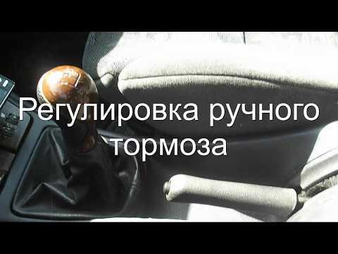 """Как отрегулировать """"ручник"""" Ситроен Ксара эксклюзив"""