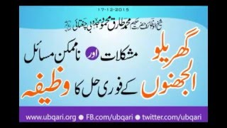 getlinkyoutube.com-Wazifa For Everything Hakeem Tariq Mehmmod Ubqari