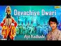 Ajit Kadkade - Devachiye Dwari Devachiye Dwari