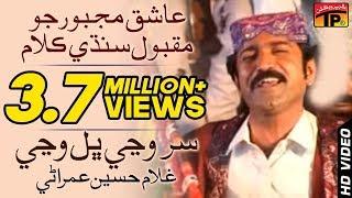 Sir Wanjen Bhal Wanjen   Ghulam Hussain Umrani   Album 26   Sindhi Songs   Thar Production